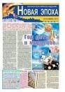 «НОВАЯ ЭПОХА» – газета