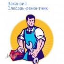 Вакансия Слесарь -ремонтник агропредприятие «Двипа»