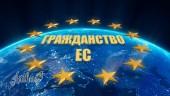 Гражданство ЕС для граждан СНГ